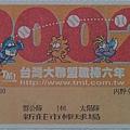 2002台灣大聯盟例行賽門票.jpg