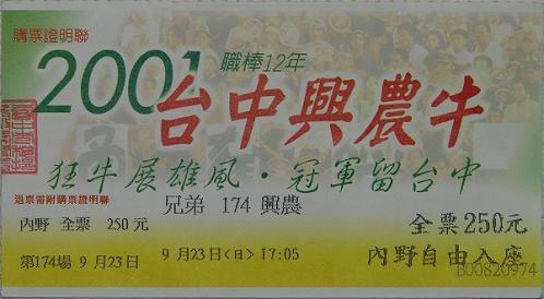 2001例行賽興農主場門票.jpg