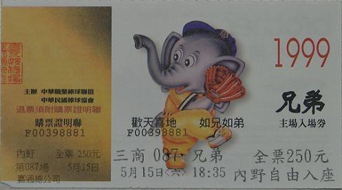 1999例行賽兄弟主場門票.jpg
