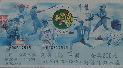 1999例行賽三商主場門票.jpg