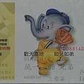 1998例行賽兄弟主場門票.jpg