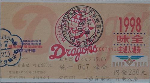 1998例行賽味全主場門票.jpg