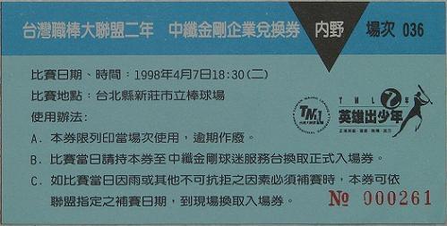 1998台灣大聯盟例行賽兌換券.jpg