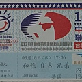 1997例行賽門票.jpg