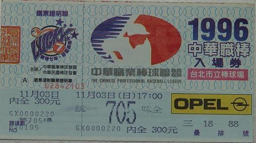 1996總冠軍賽門票.jpg