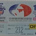 1996例行賽門票.jpg