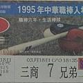 1995例行賽門票.jpg