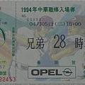 1994例行賽門票.jpg