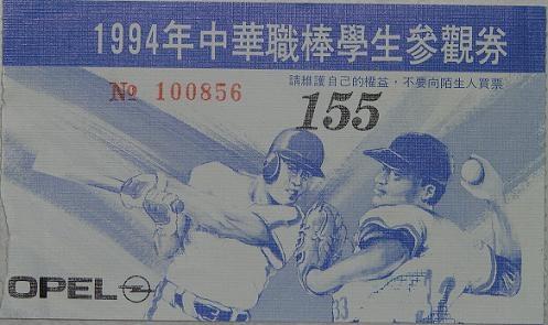 1994例行賽學生參觀券.jpg