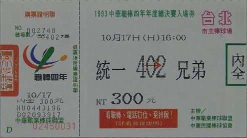 1993總冠軍賽門票.jpg