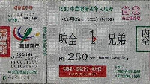 1993例行賽門票.jpg