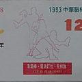 1993例行賽學生參觀券.jpg