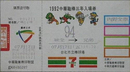 1992例行賽門票.jpg