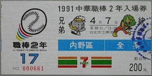1991例行賽門票.jpg