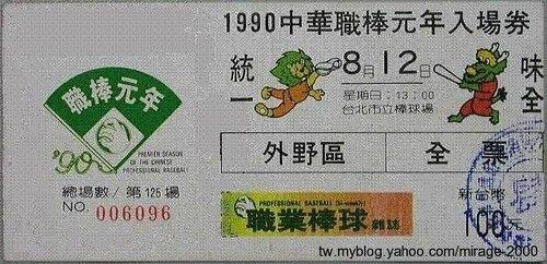 1990例行賽門票.jpg