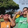 日食觀測.jpg