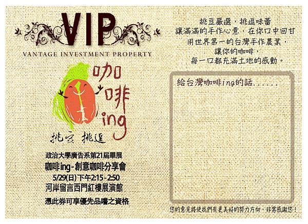 VIP-fin .jpg