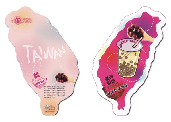 美食系列明信片-珍珠奶茶.jpg