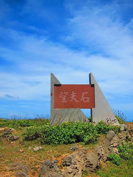 澎湖2-37.JPG