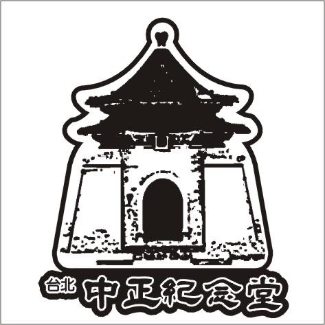 淡水印章-03.jpg
