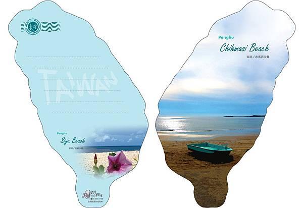 PENGHU-赤馬西沙灘