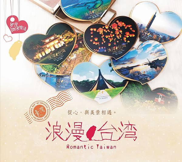 浪漫-廣告刊頭-a.JPG