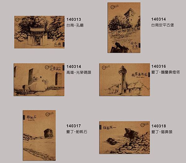 a-手繪台灣3.jpg