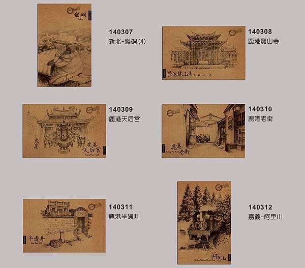 a-手繪台灣2.jpg