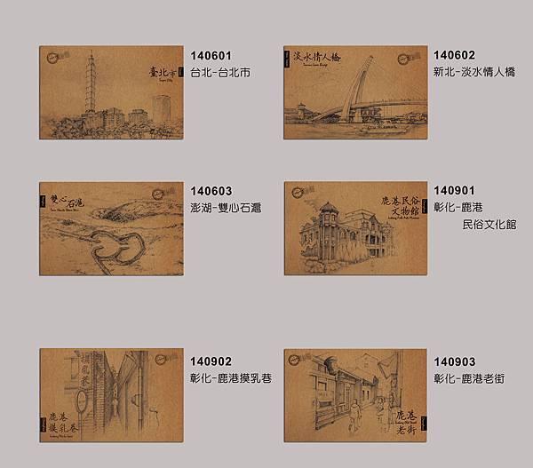 手繪台灣4.jpg