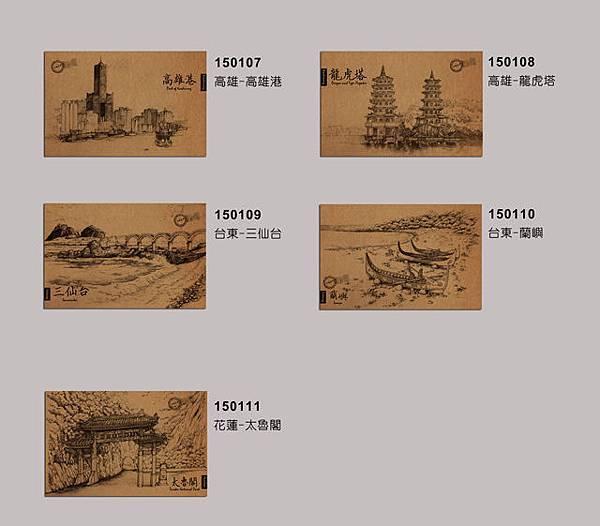 a手繪台灣6.jpg