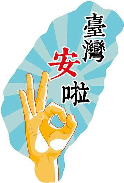20150406-台灣安啦.jpg
