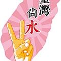 20150407-台灣尚水.jpg