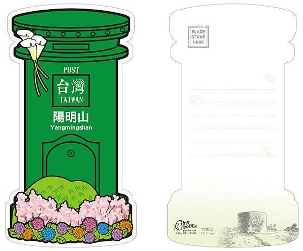 @151002-陽明山郵筒.jpg