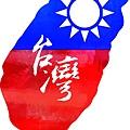 160101-台灣國旗(版畫系列).jpg