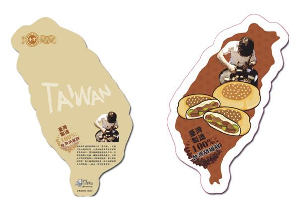 美食系列明信片-胡焦餅.jpg
