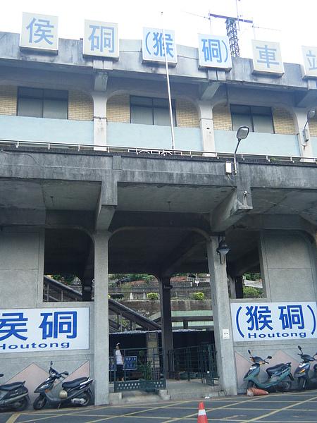 猴硐車站.JPG