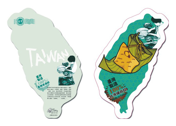 美食系列明信片-燒肉粽.jpg