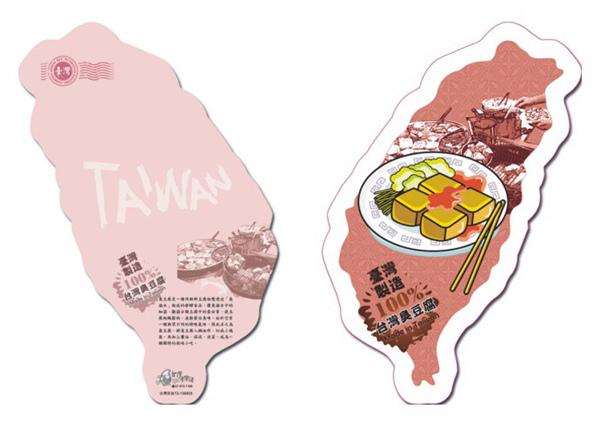 美食系列明信片-臭豆腐.jpg