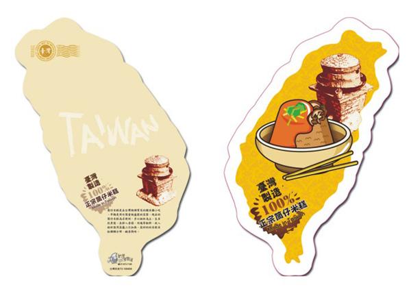 美食系列明信片-筒仔米糕.jpg