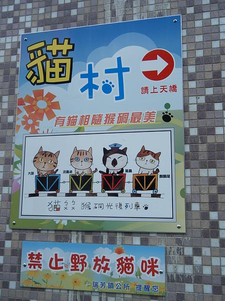 猴硐貓村.JPG