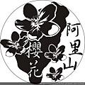 阿里山櫻花印章.jpg
