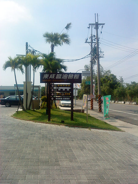東成醬油1.JPG