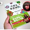 台灣蝕-食蟲書籍-最喜歡食蟲植物_02.jpg