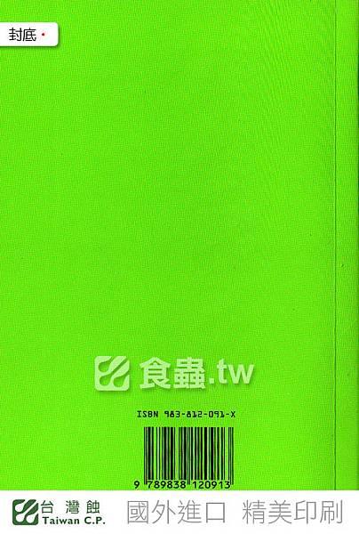 台灣蝕-食蟲書籍-Pitcher Plants of Sarawak-封底.jpg