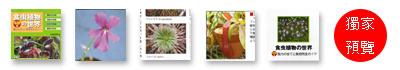 台灣蝕-食蟲書籍-食蟲植物的世界_預覽