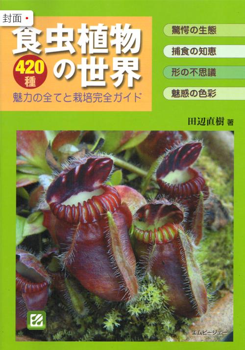 台灣蝕-食蟲書籍-食蟲植物的世界_01.jpg