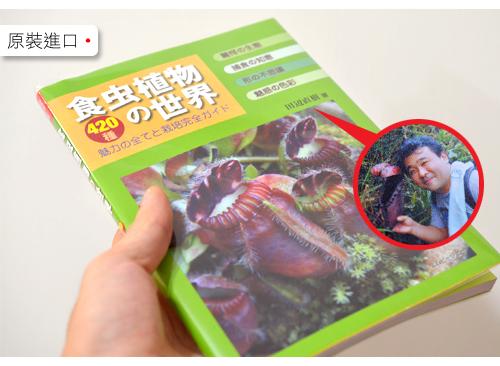 台灣蝕-食蟲書籍-食蟲植物的世界_02.jpg