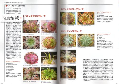 台灣蝕-食蟲書籍-食蟲植物的世界_03.jpg