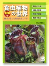 台灣蝕-食蟲書籍-食虫植物の世界―420種 魅力の全てと栽培完全ガイド