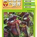 台灣蝕_食蟲植物世界_top.jpg